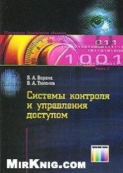 Книга Системы контроля и управления доступом