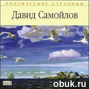 Аудиокнига Давид Самойлов. Поэтические страницы (Аудиокнига)