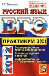 Книга ЕГЭ 2012, Практикум по русскому языку, Подготовка к выполнению части 3 (C), Егораева Г.Т.