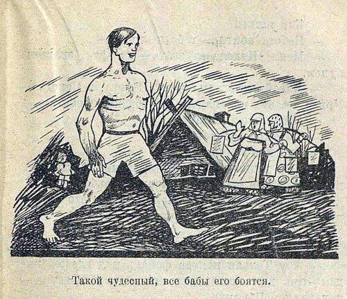 Богданов Н. В. - Партия свободых ребят (илл. Ганф Ю.) - 1925 18.jpg
