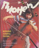 Пионер 1995 № 09