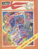 Костер 1986-06_07