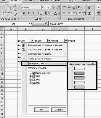 Как в Excel 2007 фильтровать по цвету ячеек, цвету шрифта или набору значков