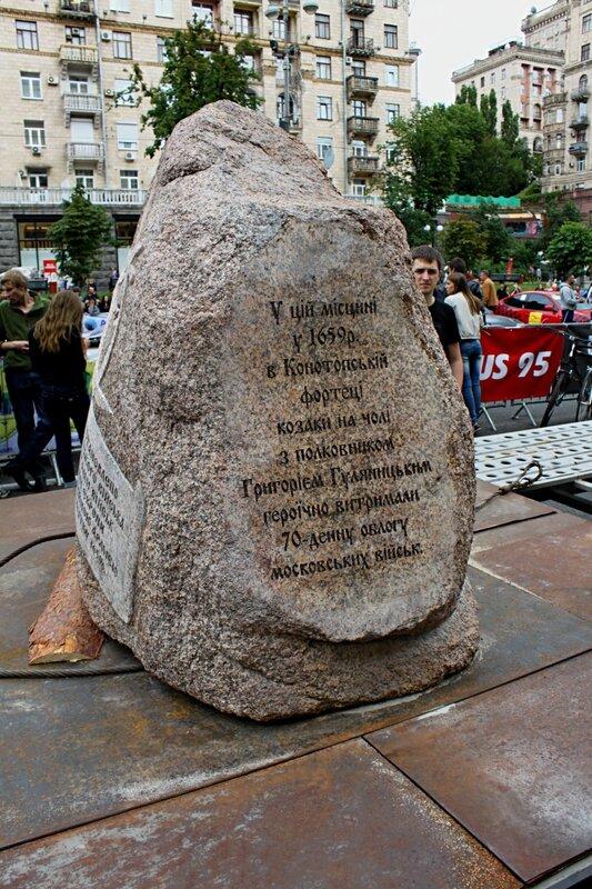 Памятный знак в честь Конотопской битвы