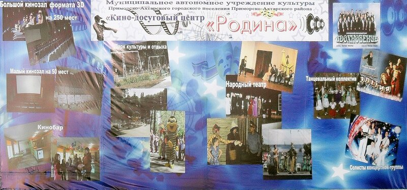 Плакат на КДЦ.