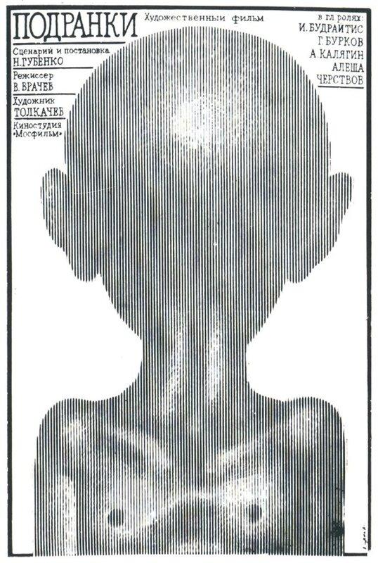 1978 г. Цвик Е.С. Художественный фильм Подранки.
