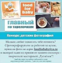 "Конкурс ""Главный по тарелочкам"" завершен."