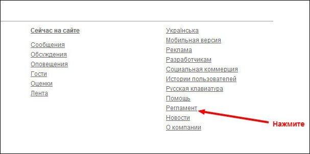 Как удалиться из социальной сети Одноклассники.ru