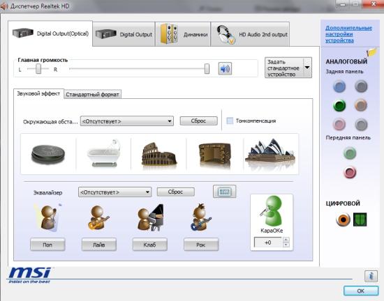 скачать драйвер для аудиоустройство на шине high definition audio