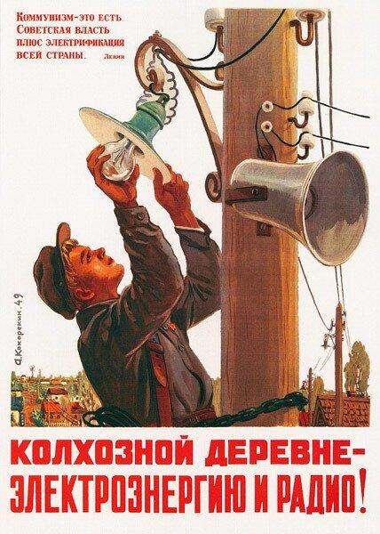 Рисунок 1. Плакат А. А. Кокорекина «Колхозной деревне - электроэнергию и радио!» СССР, 1949 г.