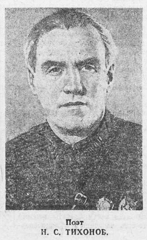 Поэт Н.С.ТИХОНОВ