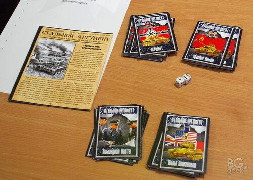 игротека для авторов настольных игр