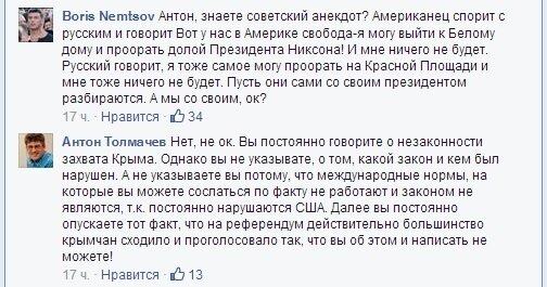 Немцов3.jpg