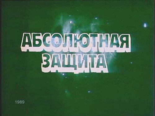 Абсолютная защита (Антонина Зиновьева)