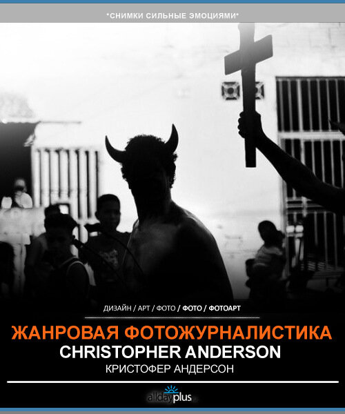 """Capitolio..."" Неоднозначная жанровая серия Christopher Anderson. 32 фото"