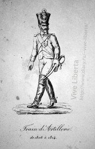 перевозчик артиллерии 1806-1814