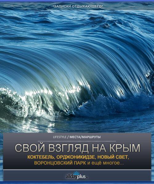 Свой взгляд на Крым