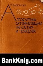 Книга Алгоритмы оптимизации на сетях и графах