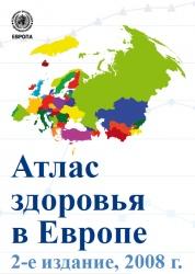Книга Атлас здоровья в Европе