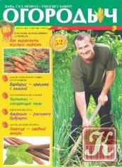 Журнал Книга Огородыч №6 2013
