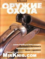 Книга Оружие и охота №3 2002