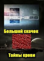 Книга Наука 2.0. Большой скачок. Тайны крови (2011) SATRip avi 309Мб