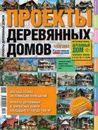 Книга Проекты деревянных домов, 2013
