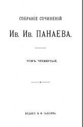 Книга Собрание сочинений. В 6 т. Т. 4