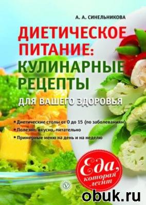 Книга Диетическое питание. Кулинарные рецепты для вашего здоровья