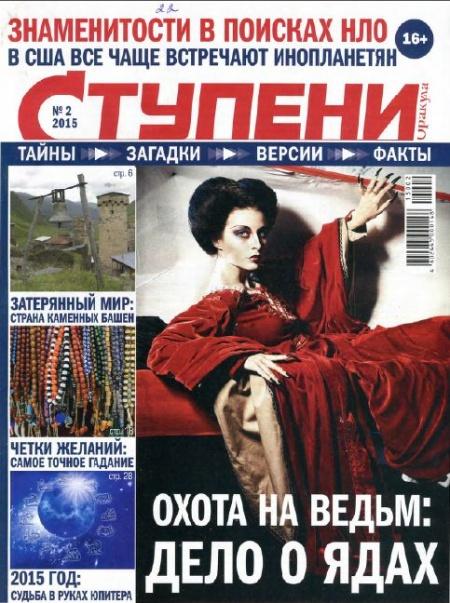 Книга Журнал: Ступени оракула №2 (2015)