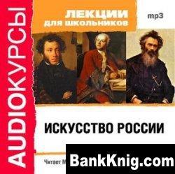 Аудиокнига Лекции для школьников – Искусство России (Аудиокнига)
