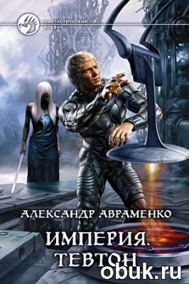 Книга Александр Авраменко - Империя. Тевтон