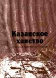 Казанское ханство: актуальные проблемы исследования