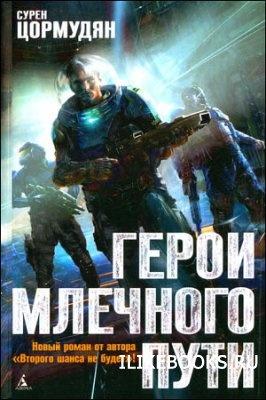 Книга Цормудян Сурен - Герои Млечного Пути