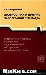 Книга Диагностика и лечение заболеваний перикарда
