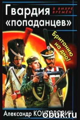 Книга Александр Конторович - Гвардия «попаданцев». Британию на дно!