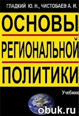 Книга Основы региональной политики