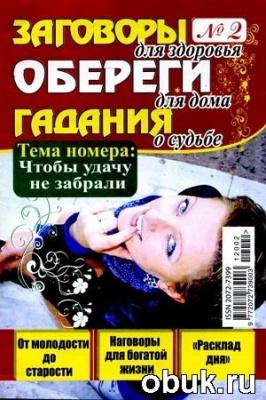 Книга Заговоры Обереги Гадания №2 2012