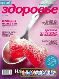 Журнал Здоровье №2 2013.