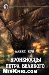 Книга Броненосцы Петра Великого