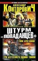 Книга Военно-историческая фантастика. Лучшие бестселлеры в 8 томах fb2 22,13Мб