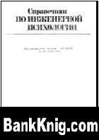 Книга Справочник по инженерной психологии djvu 5,78Мб