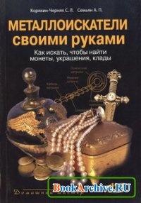 Книга Металлоискатели своими руками. Как искать, чтобы найти монеты, украшения, клады.