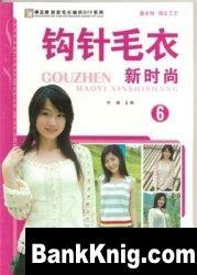 Gouzhen Maoyi Xinshishang №6 jpg 15,2Мб