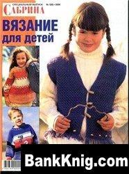 Журнал Сабрина 2004 №5(8) Вязание для детей djvu 3,94Мб