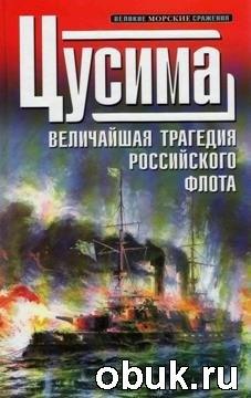 Книга Цусима. Величайшая трагедия Российского флота