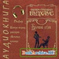 Книга Брачный сезон (аудиокнига).