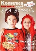 Книга Копилка вязаных идей для детей № 12 2012 jpg 37,8Мб