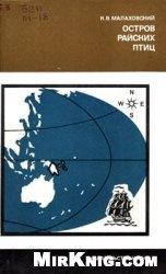 Книга Остров райских птиц. История Папуа Новой Гвинеи