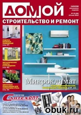 Журнал Домой. Строительство и ремонт. Саратов №19 2012